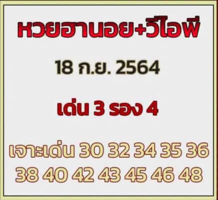 หวยฮานอย18-9-64 ชุด 10
