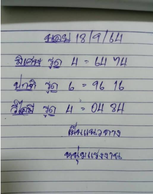 หวยฮานอย18-9-64 ชุด 11