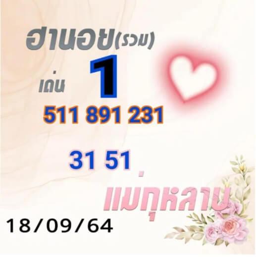 หวยฮานอย18-9-64 ชุด 13
