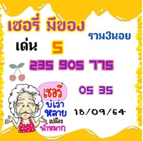 หวยฮานอย18-9-64 ชุด 14