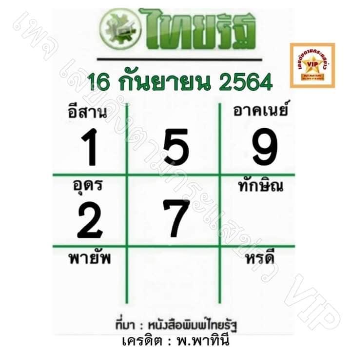 หวยไทยรัฐ16-9-64