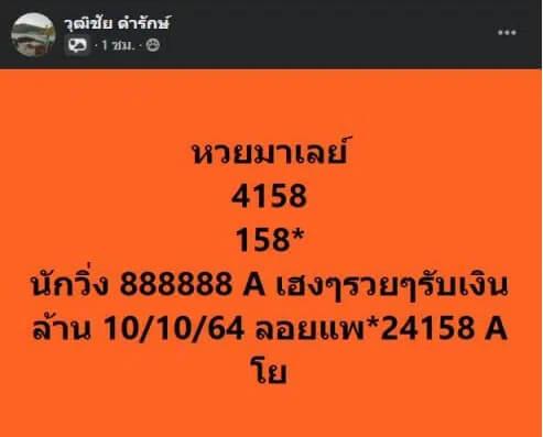 หวยมาเลย์ 10-10-64 ชุด 11