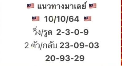หวยมาเลย์ 10-10-64 ชุด 5
