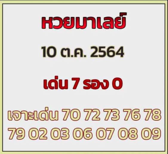 หวยมาเลย์ 10-10-64 ชุด 7