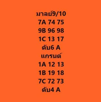 หวยมาเลย์ 9-10-64 ชุด 5