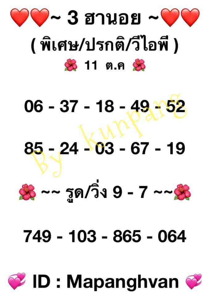 หวยฮานอย 11-10-64 ชุด 1