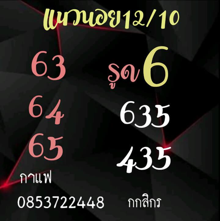 หวยฮานอย 12-10-64 ชุด 1