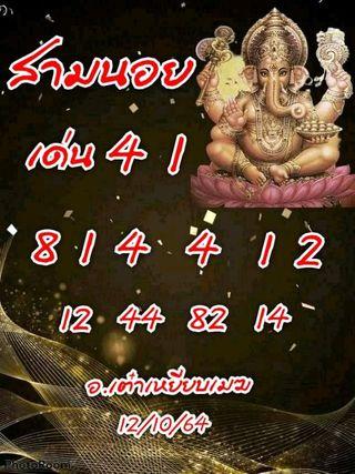 หวยฮานอย 12-10-64 ชุด 11