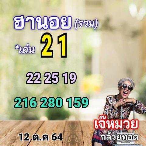 หวยฮานอย 12-10-64 ชุด 7
