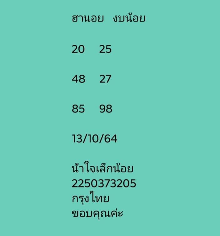 หวยฮานอย 13-10-64 ชุด 3
