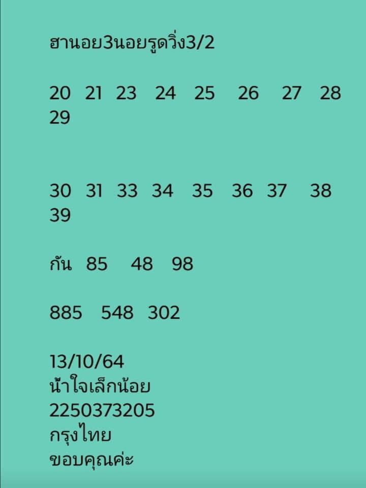 หวยฮานอย 13-10-64 ชุด 4
