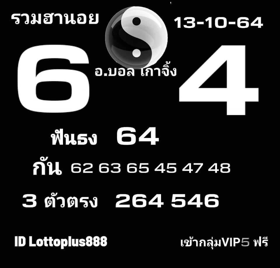 หวยฮานอย 13-10-64 ชุด 9