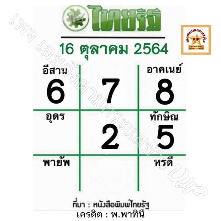 หวยไทยรัฐ16-10-64